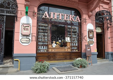 Lviv, Ukraine, September, 16, 2013. Pharmacy in the center of Lviv