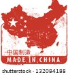 Made in China grunge rubber stamp - stock vector