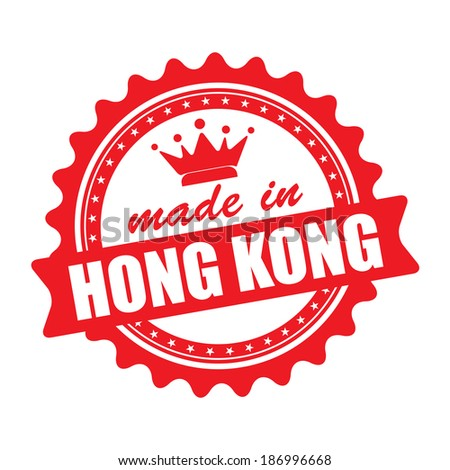 Made in HONG KONG graphics icon, label and stamp with crown isolated on white background - jpg. - stock photo