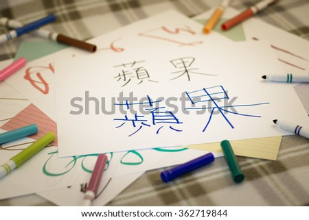 Mandarin; Kids Writing Name of the Fruits for Practice (Translation; Apple)