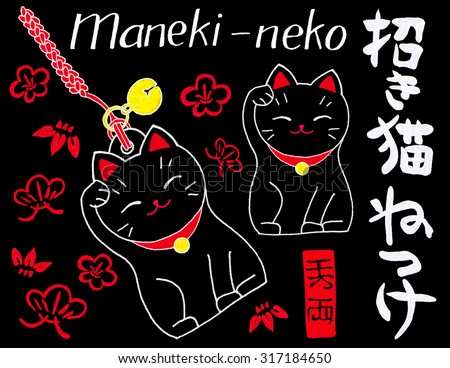 Maneki-neko set. Lucky cats, flowers and signs mean Maneki-neko and Luck on the black background. Hand-drawn original cosmetics, real watercolor drawing