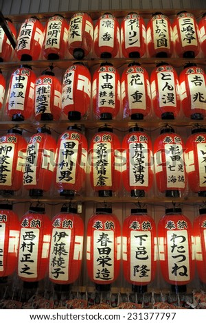 Many white and red Japanese lanterns with japanese writings