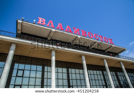 Marine Station of Vladivostok. The inscription means: Vladivostok