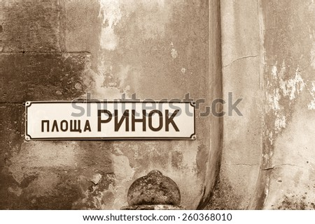 Market Square sign in Ukrainian on old house in Lviv - stock photo