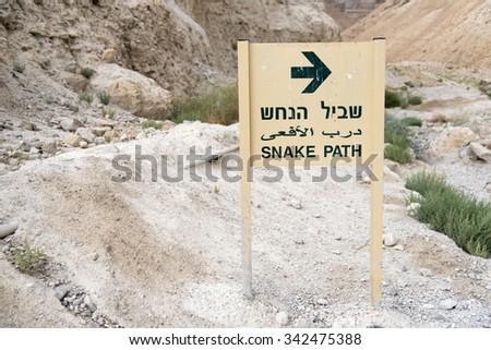 Massada path sign,Israel - stock photo
