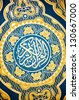 Mecca Holy Quran Book Cover (Mushaf) - stock photo