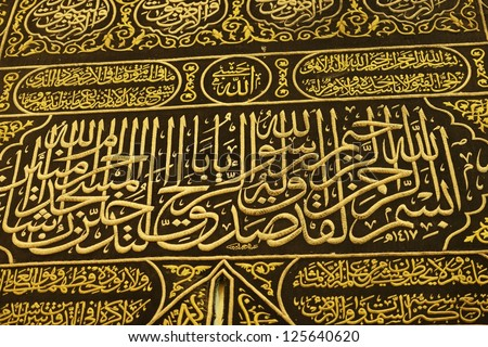 MECCA - JULY 21 : Kaaba door closeup on July 21, 2012 in Mecca, Saudi Arabia.  Kaaba in Mecca is the holiest and most visited mosque for all Muslims. - stock photo