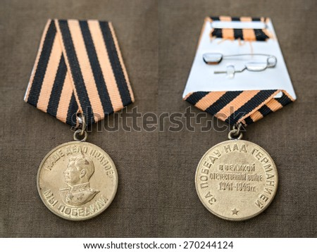 Medal For Victory over Germany in the Great Patriotic War of 1941-1945. form with two sides. George Ribbon. - stock photo