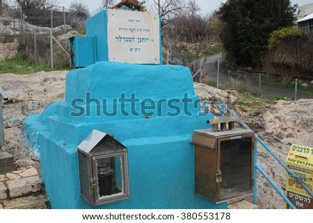 MERON, ISRAEL - January 26, 2015: the tomb of Rabbi Johanan HaSandlar, in Meron, Israel. A place where Jewish worshipers and This is an annual celebration at the tomb of Rabbi Shimon.