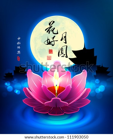 Mid Autumn Festival - Lotus Lamp Translation of Text: Blooming Flowers and Full Moon, Perfect Conjugal Bliss - stock photo
