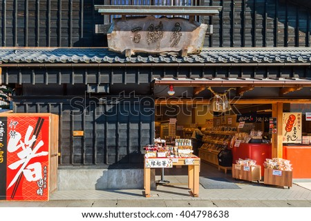 MIE, JAPAN - NOVEMBER 20, 2015: Oharai-machi is the old-800 meter long pilgrimage road that leads to Ise Jingu inner shrine with traditional Edo architecture style