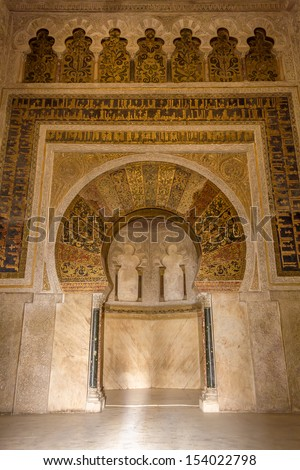 Mihrab of the Mosque in Cordoba - Spain