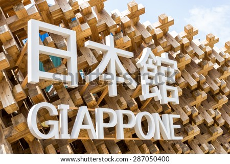 MILAN, ITALY - JUNE 6 2015: Japan pavilion entrance at Expo 2015, universal exposition on the theme of food - feed the planet - stock photo