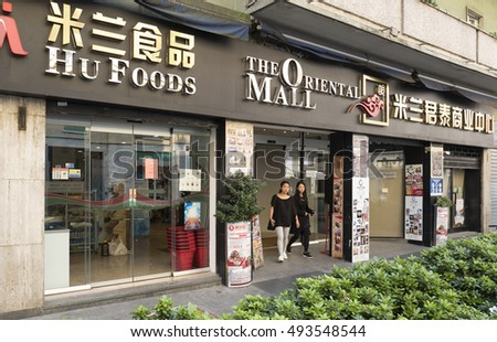 MILAN, ITALY-SEPTEMBER 29, 2016: windows chinese shopping mall at Chinatown, in Paolo Sarpi street, in Milan.