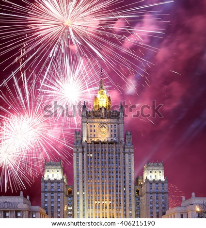 Ministry of Foreign Affairs of the Russian Federation and fireworks, Moscow, Russia   - stock photo