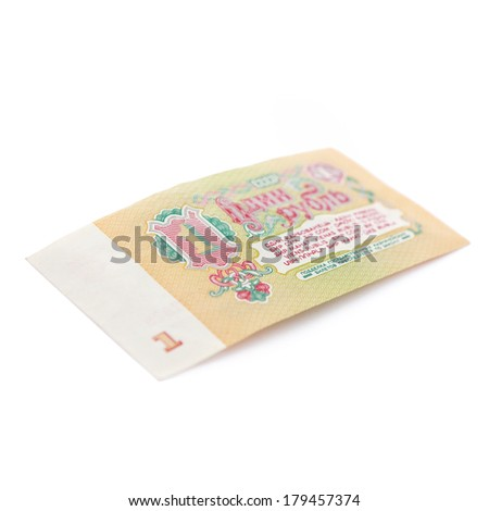 Money USSR - one ruble - isolated object - stock photo