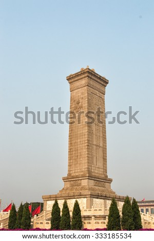 Monument to the People's Heroes on Tian'anmen Square - the third largest square in the world, Beijing,China. - stock photo
