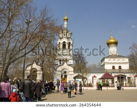 MOSCOW -  APRIL 19, 2014: people come to Saint Ilya church in Cherkizovo region to celebrate Easter. - stock photo