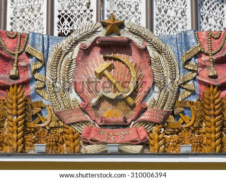 Moscow - August 24, 2015: Herb Ukrainian SSR in the pavilion Ukraine is one of the most beautiful and ornate pavilions at the Exhibition of Economic Achievements on August 24, 2015, Moscow. Russia