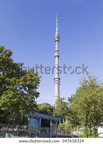 Moscow - August 24, 2015: View of the entrance to the high Ostankino television tower on background of blue sky on August 24 Ostankino, Moscow