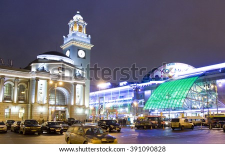 "MOSCOW - FEBRAURY 20, 2015: Kievsky railway station, built in 1918 year, and trading centre ""European"", built in 2006 year."