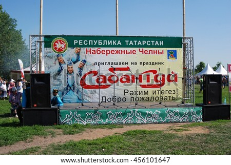 MOSCOW - JULY 17, 2016: Sabantui celebration in Moscow, in Kolomenskoye park. Sabantui is a national Tatar and Bashkir festival, celebration of end of spring field work.