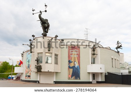 MOSCOW - MAY 11: Durov Animals Theater building on Durov Street on May 11, 2015 in Moscow. This building was designed in 1984 by architect August Weber. - stock photo