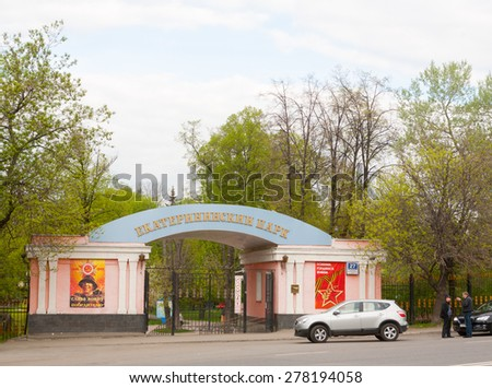MOSCOW - MAY 11: Entrance to Catherine park on Bolshaya Ekateriniskaya Street on May 11, 2015 in Moscow. This park is located in Moscow's Meshchansky District. - stock photo