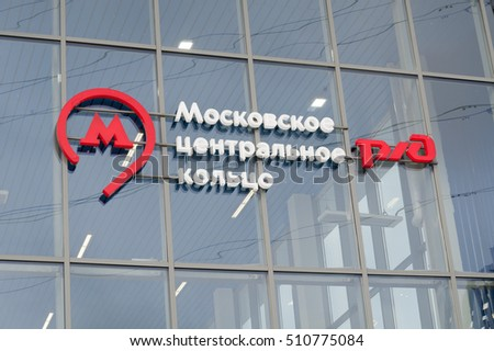 "MOSCOW - NOVEMBER 1: Inscription and logo on ""Izmaylovo"" station vestibule of Moscow Central Circle (MCC) on November 1, 2016 in Moscow. MCC was opened to passengers on 10 September 2016."