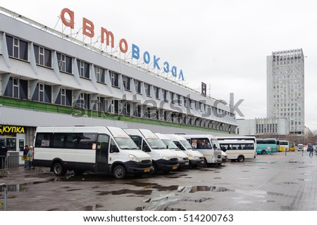 MOSCOW - NOVEMBER 02: Moscow Central Bus Terminal on November 26, 2016 in Moscow. Minibuses are in foreground.