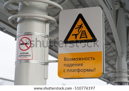 "MOSCOW - NOVEMBER 1:  ""Possibility of falling from platform"" and ""No smoking"" signs on Moscow Central Circle (MCC) on November 1, 2016 in Moscow. MCC was opened to passengers on 10 September 2016."