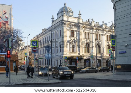 MOSCOW - NOVEMBER 22: Sanduny baths building, cars and pedestrians in Neglinnaya Streett on November 22, 2016 in Moscow. Sandunovskie Baths or Sanduny was opened in 1808.