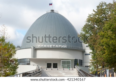 MOSCOW - OCTOBER 7: Planetarium building on Sadovaya-Kudrinskaya Street on October 7, 2015 in Moscow. Building was built in 1927-1929 by Barshch, Sinyavsky architects and Zundblat engineer.
