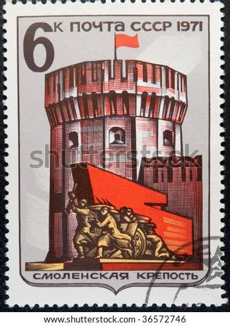 MOSCOW - 1971: Postal stamp USSR 1971. Vintage stamp depicting  Kremlin or fortress in Smolensk - stock photo
