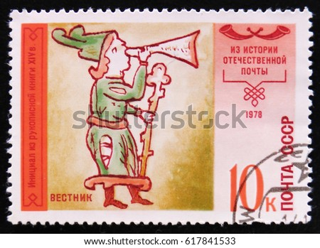 MOSCOW, RUSSIA - APRIL 2, 2017: A post stamp printed in Russia, shows messenger with trumpet and staff, from 14 century Psalm book, circa 1978