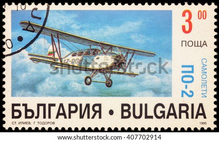 "MOSCOW, RUSSIA - APRIL 18, 2016: A stamp printed in Bulgaria shows old russian aircraft Po-2, series ""Airplanes"", circa 1995 - stock photo"