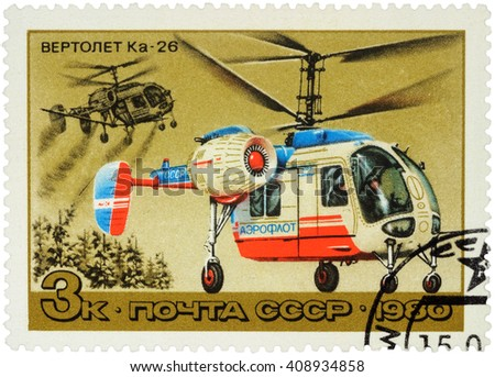 "MOSCOW, RUSSIA - APRIL 12, 2016: A stamp printed in USSR (Russia) shows soviet helicopter Ka-26, series ""History of Aircraft Construction - Helicopters"", circa 1980 - stock photo"