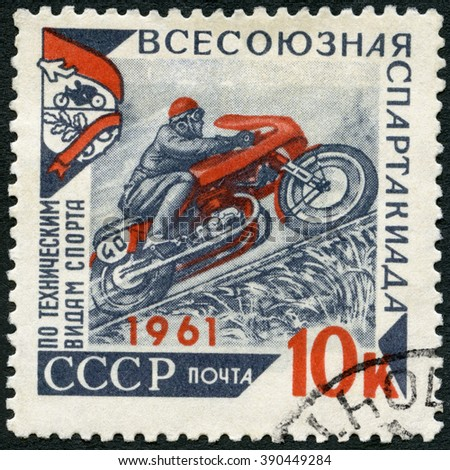 MOSCOW, RUSSIA - APRIL 26, 2015: A stamp printed in USSR shows Motorcycle race, series USSR Technical Sports Spartakiad, 1961 - stock photo