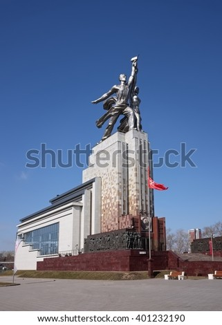 Moscow, Russia - April 4, 2016: Monument Rabochiy i Kolkhoznitsa (Worker and Kolkhoz Woman) architect Vera Mukhina, landmark, symbol of the Soviet epoch