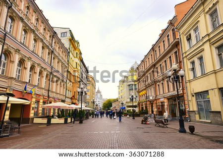Moscow, Russia, August 29th 2015: Commuters and tourists in Arbat street. The Arbat, is a pedestrian street about one kilometer long in the historical centre of Moscow.  - stock photo