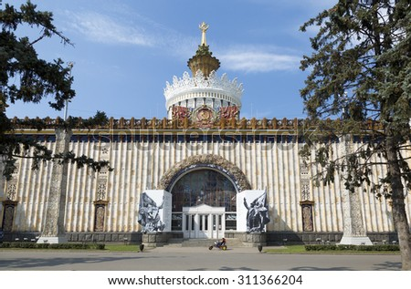 """MOSCOW, RUSSIA - AUGUST 26, 2015: the pavilion """"Ukraine"""" in the exhibition of achievements of national economy. Moscow. Russia - stock photo"""