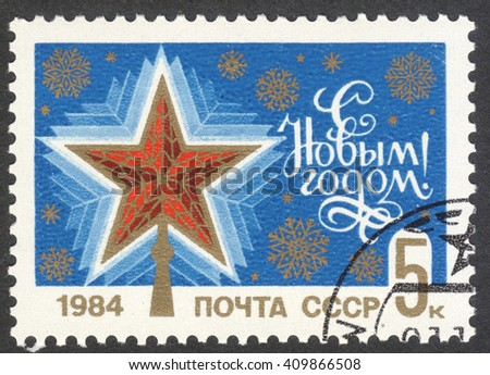 MOSCOW, RUSSIA - CIRCA APRIL, 2016: a post stamp printed in the USSR, dedicated to New Year holiday, circa 1983 - stock photo