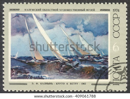 "MOSCOW, RUSSIA - CIRCA APRIL, 2016: a post stamp printed in the USSR shows a painting ""Close to the wind"" by Edward Kalnynja, the series ""The Soviet Paintings"", circa 1974 - stock photo"