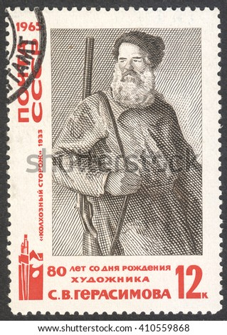 "MOSCOW, RUSSIA - CIRCA APRIL, 2016: a post stamp printed in the USSR shows a painting ""Farm watchman""  by S. Gerasimov, the series ""Russian Painters"", circa 1965 - stock photo"