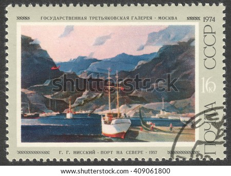 """MOSCOW, RUSSIA - CIRCA APRIL, 2016: a post stamp printed in the USSR shows a painting """"Port in the north"""" by G. G. Nisskiy, the series """"The Soviet Paintings"""", circa 1974 - stock photo"""