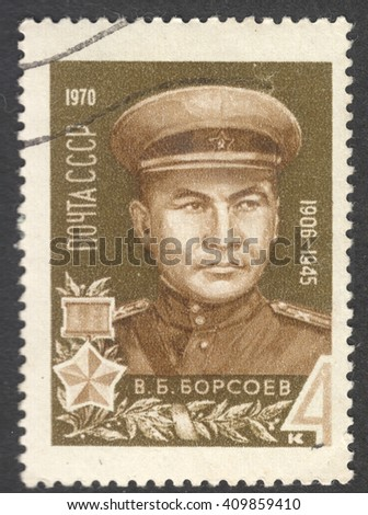 """MOSCOW, RUSSIA - CIRCA APRIL, 2016: a post stamp printed in the USSR shows a portrait of V. V. Borsoev, the series """"Heroes of  World War II"""", circa 1970 - stock photo"""
