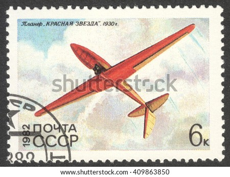 "MOSCOW, RUSSIA - CIRCA APRIL, 2016: a post stamp printed in the USSR shows a ""Red Star"" plane, the series ""History of Soviet Gliders"", circa 1982 - stock photo"