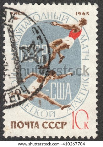 "MOSCOW, RUSSIA - CIRCA APRIL, 2016: a post stamp printed in the USSR, the series ""USSR-USA Athletic Meeting"", circa 1965 - stock photo"