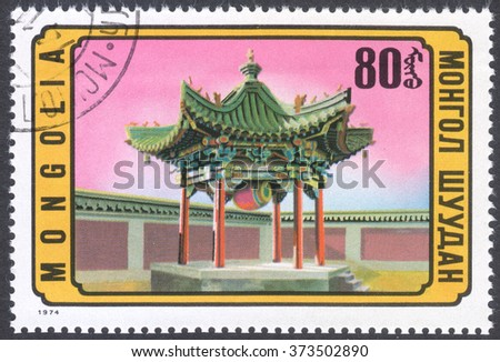 """MOSCOW, RUSSIA - CIRCA FEBRUARY, 2016: a post stamp printed in MONGOLIA shows a traditional Mongolian building, the series """"Mongolian Architecture"""", circa 1974 - stock photo"""