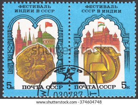 MOSCOW, RUSSIA - CIRCA FEBRUARY, 2016: a post stamp printed in the USSR, devoted to the Soviet-Indian Festival, circa 1987 - stock photo
